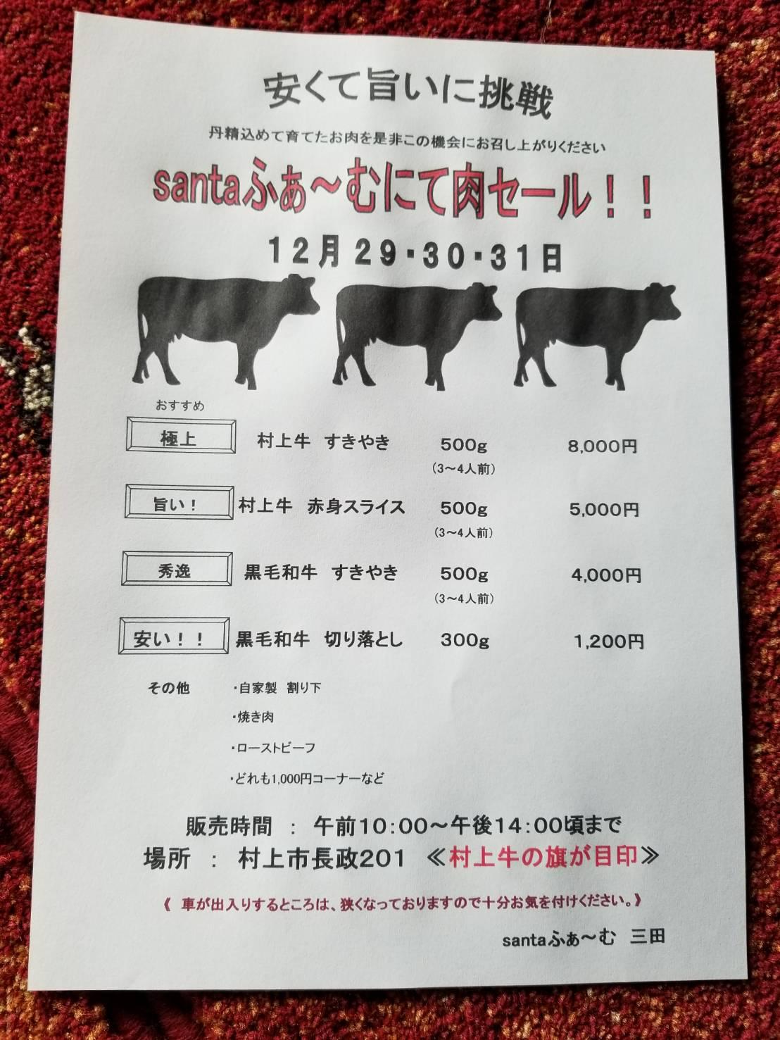 santaふぁーむ 肉セール